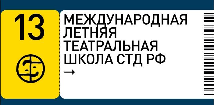 Картинки по запросу XIII Международная летняя театральная школа Союза театральных деятелей России